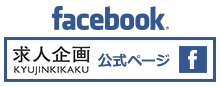 Facebook 求人企画公式ページ