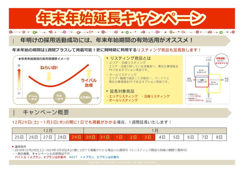 バイトル年末年始延長キャンペーン-営業資料-001