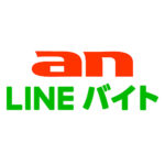 an LINEバイト